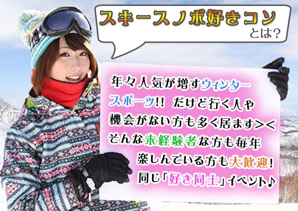 スキースノボー好きコン