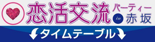k_bar_akasaka_timetable